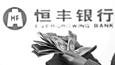 恒丰银行全员降薪五成 前任行长栾永泰称不背锅