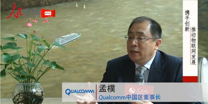 高通中国区董事长孟樸:愿与中国企业合作得更好更多