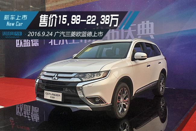 广汽三菱欧蓝德2017款-新车高清图片