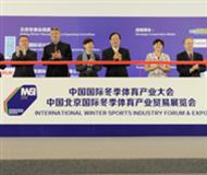 中国北京国际冬季体育产业贸易展览会隆重开幕