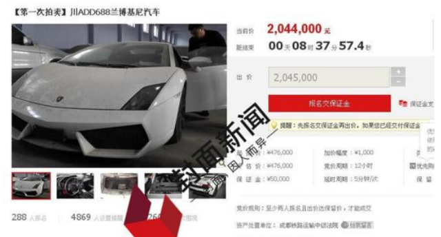 黑老大刘汉案豪车今拍卖 2.2万宝马已竞到22万