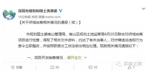 深圳规土委:6㎡鸽笼房属违建,已卖的4套房强制解约