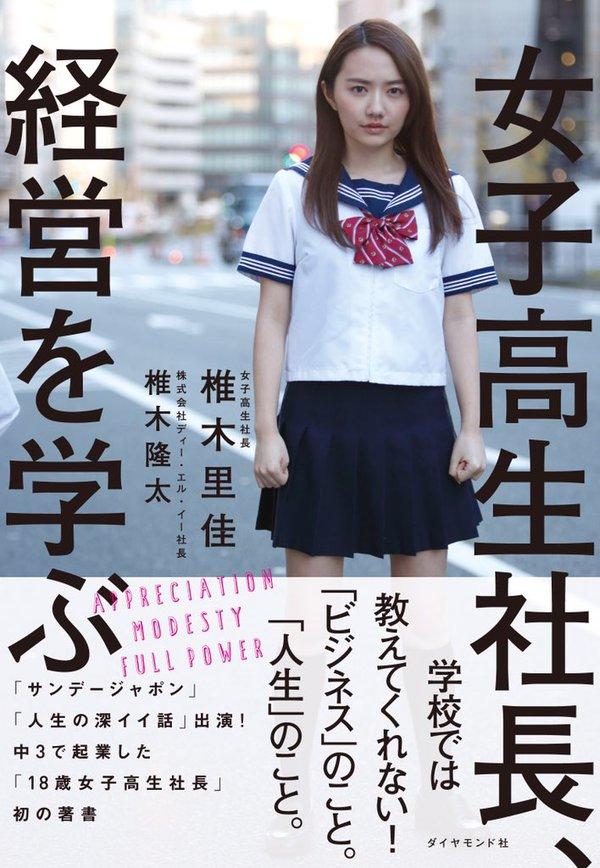 日本女高中生社长走红15岁美少女成最年少创外研社听力v社长一高中英语图片