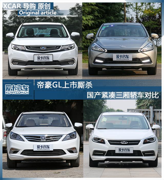帝豪GL上市厮杀 国产紧凑三厢轿车对比