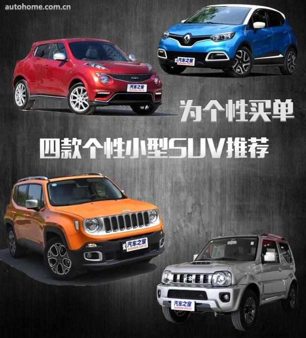 为个性买单 四款个性小型SUV推荐