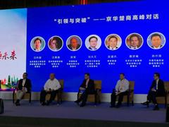 软通动力刘天文出席北京湖北商会七周年庆典