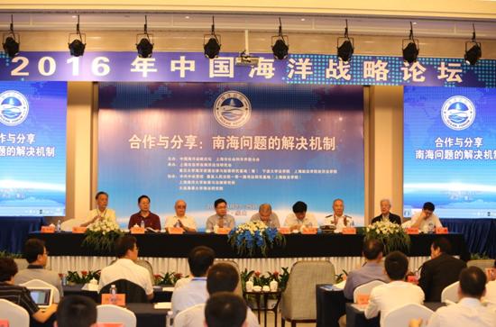 """""""合作与分享:南海问题的解决机制"""" 2016年中国海洋战略论坛成功举办"""