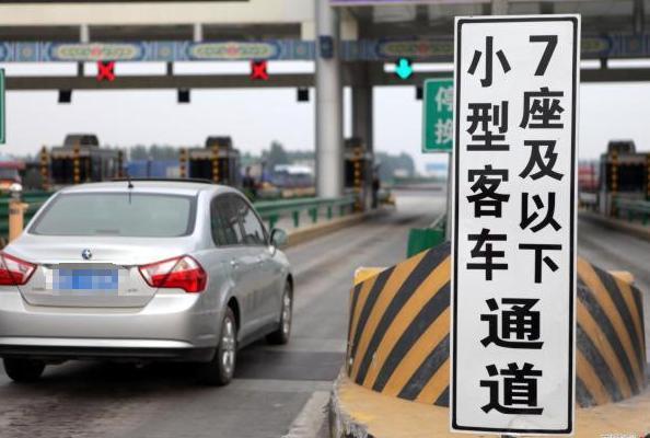 省了高速费收罚款 国庆节高速行车注意事项