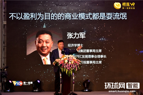 """第一视频发布""""R""""战略  推中国首个VR付费平台"""