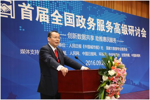 王有强:加强政府部门协同 提升政务服务水平