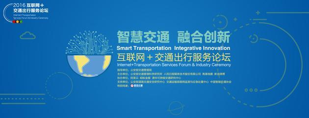 """2016""""互联网+交通出行服务""""论坛在北京举办"""