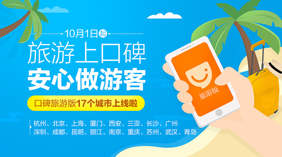 支付宝口碑上线旅游版 帮助消费者安心做游客