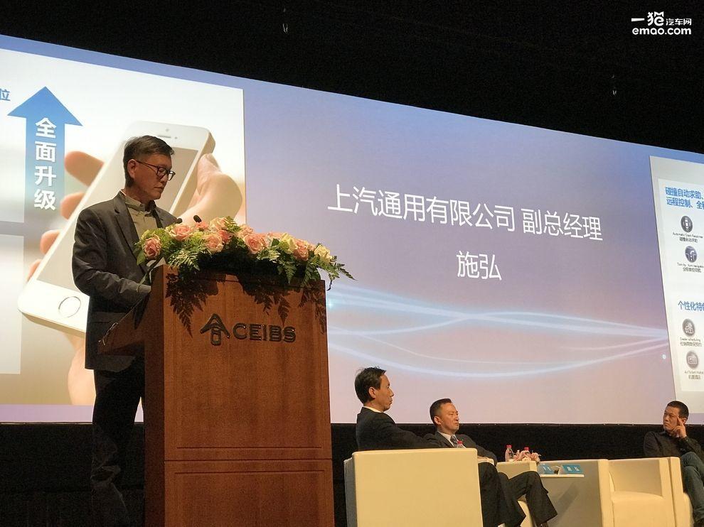 上汽通用副总经理施弘:打造最安全车联网