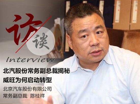 北汽股份常务副总裁揭秘威旺为何启动转型