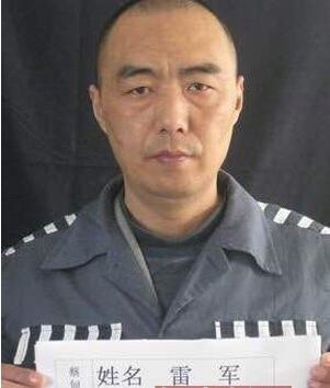 湖北蔡甸监狱越狱逃犯雷军被抓获