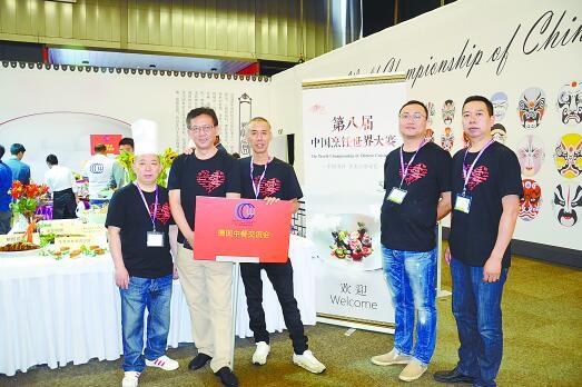 中国烹饪世界大赛在荷兰圆满落幕