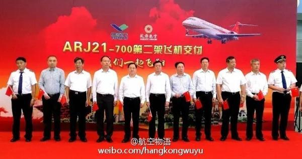 第二架国产喷气客机ARJ21交付:首配头等舱