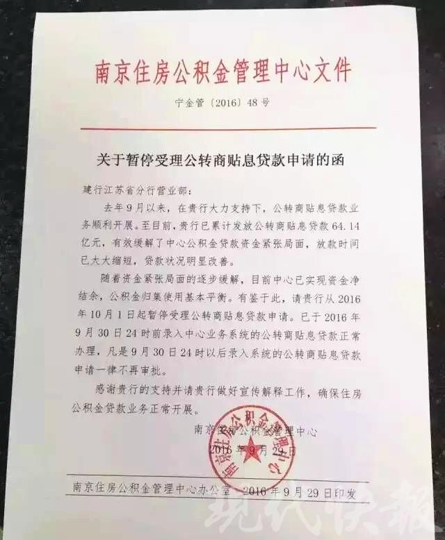 南京调控再升级!10月1日起公积金贴息贷款取消