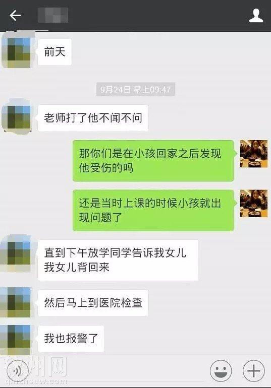 广西一老师脚踢学生致其肾脏破裂 已被刑拘