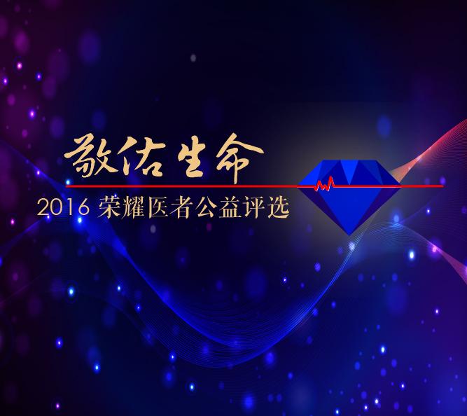 """""""敬佑生命——2016荣耀医者""""评选倒计时"""