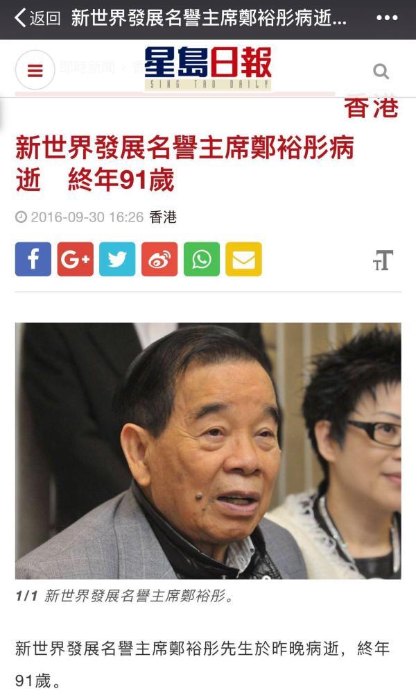 港媒:香港大亨郑裕彤去世 享年91岁