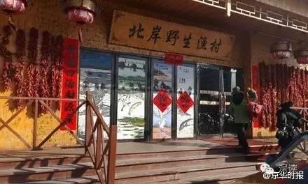 哈尔滨天价渔村关门易主 新开店鳇鱼每斤98元