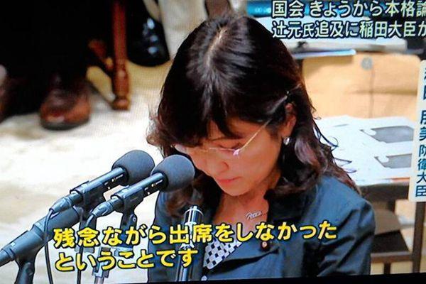 日本女防卫大臣首次国会答辩被整哭