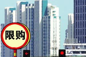 天津:2016年10月起实施区域化限购 差别化信贷