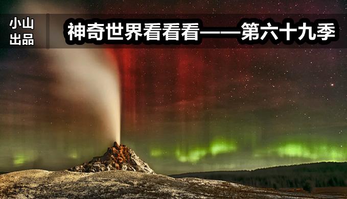 神奇世界看看看——第六十九季