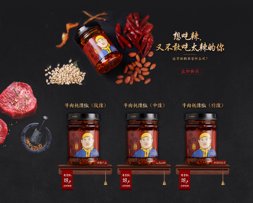 岳云鹏淘宝开店卖河南的美食 网友称价格实惠