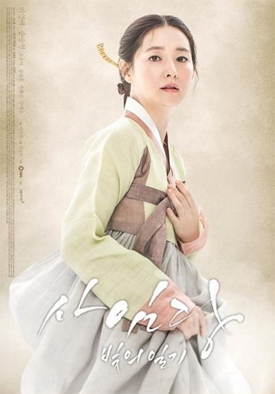 宋承宪携李英爱上演穿越之恋 《师任堂》新海报公开