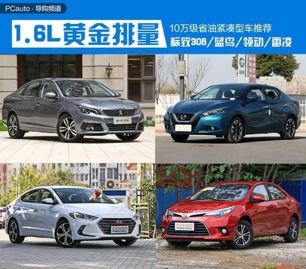 1.6L黄金排量 四款省油紧凑型轿车推荐