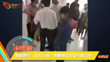 """江苏""""12岁产检女孩""""系被拐 两名疑犯被刑拘"""
