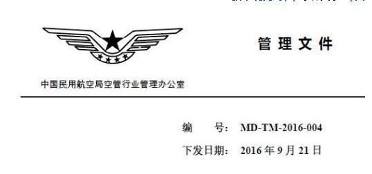 《民用无人驾驶航空器系统空中交通管理办法》出台