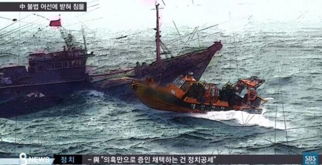 韩媒曝中国渔船撞击韩国海警船瞬间