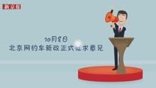 须本地人车 动画解析京沪拟对网约车司机限制啥