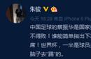 朱骏:蔡振华周围全是脑残军师 足球要用脑子去踢