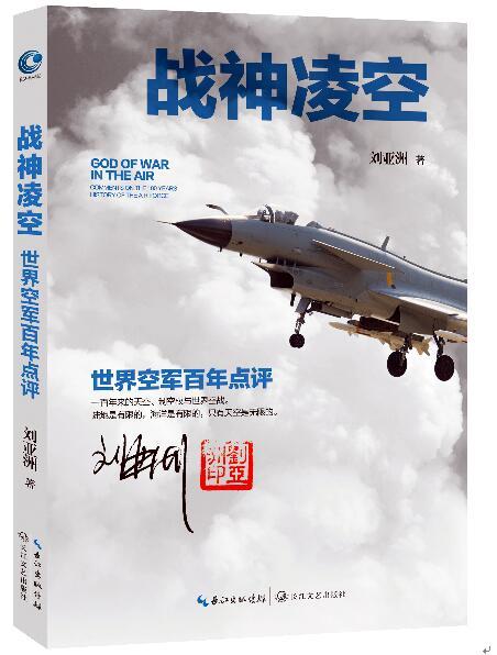 世界空军百年点评