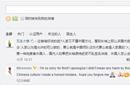 """前深圳外援为长城""""签名""""道歉 布朗:尊重中国文化"""
