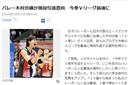 日本排球女神宣布退役 曾被选为日本最理想人妻
