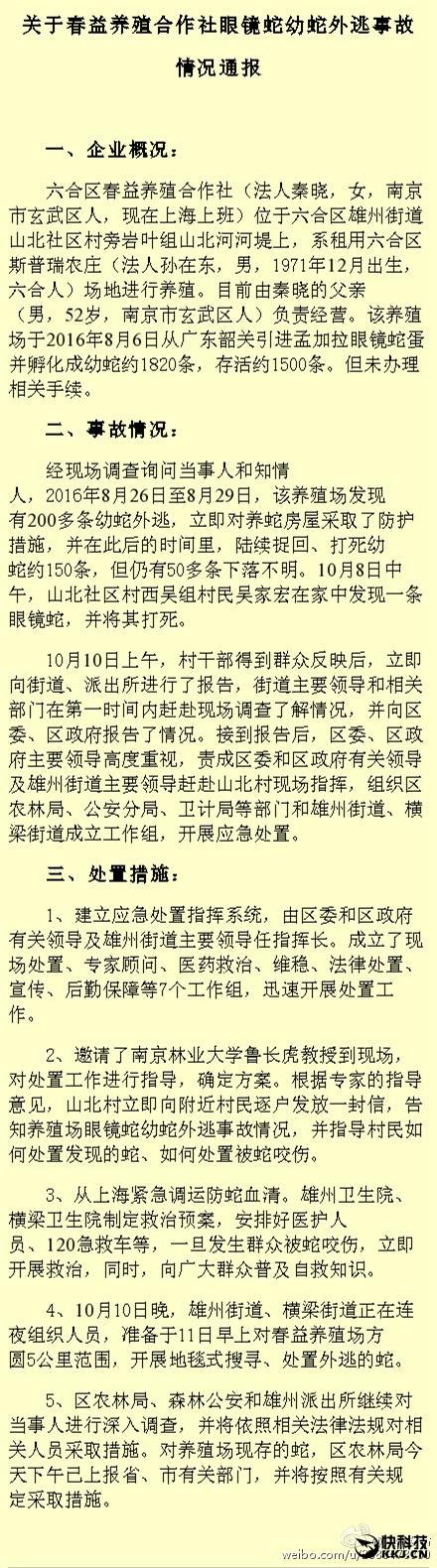 南京眼镜蛇外逃:50多条下落不明