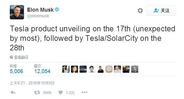 马斯克:特斯拉将于10月17日发布新产品