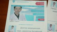 哈萨克斯坦患者轻信广告来华治病却被骗