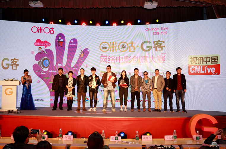 咪咕•G客网络电影大赛首站:为电影肆意狂欢