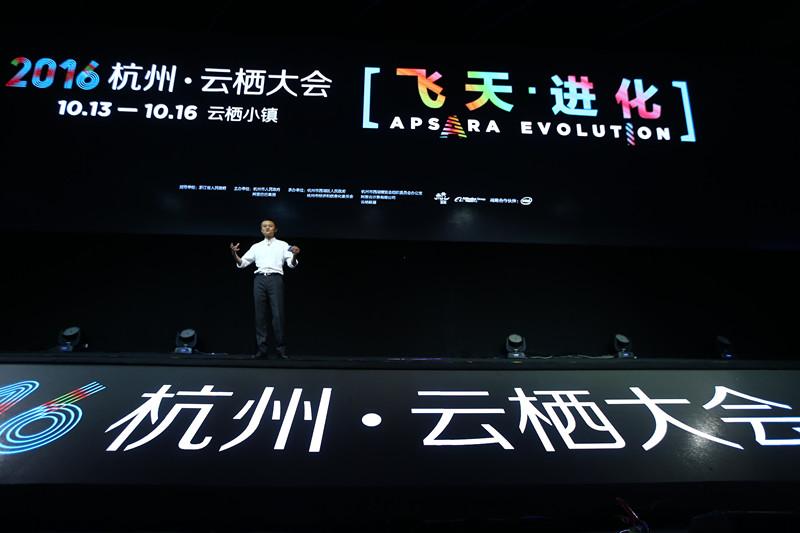 马云:电子商务将被淘汰 而这五新将带来巨大变革