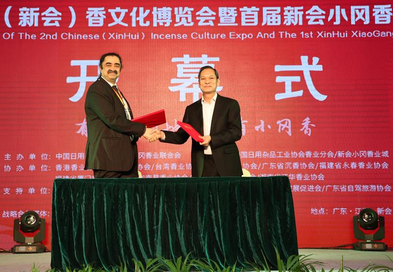 第二届中国(新会)香文化博览会暨首届新会小冈香文化博览会正式拉开帷幕