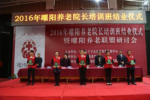 2016年曜阳养老院长培训班结业 提升管理服务水平