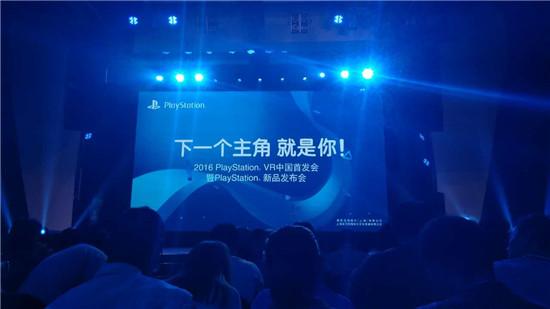 索尼举办PSVR发布会 新PS4主机配件及12款游戏亮相