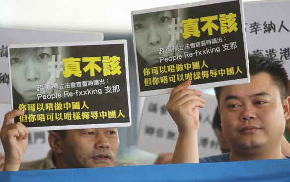 """香港两""""本土派""""议员宣誓仪式公然辱华 港市民:应向全球华人道歉"""