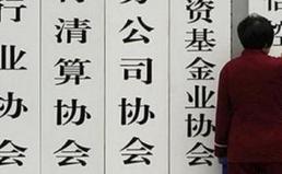 """四川600家协会商会""""脱钩"""""""